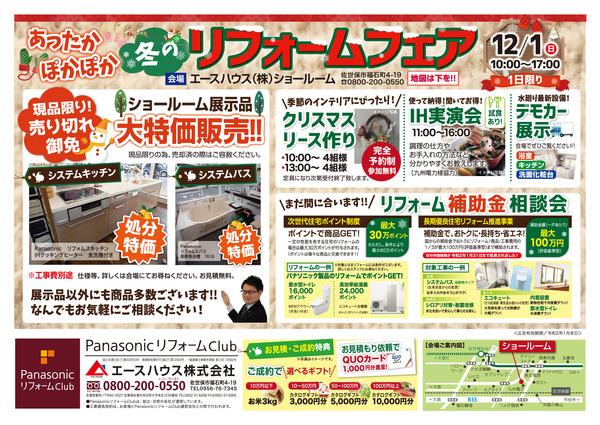12/1(日)あったかぽかぽか冬のリフォームフェア開催!