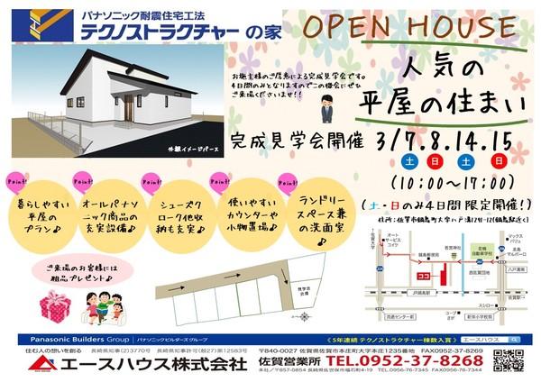 3/14(土)・15(日)<佐賀市>完成見学会開催!