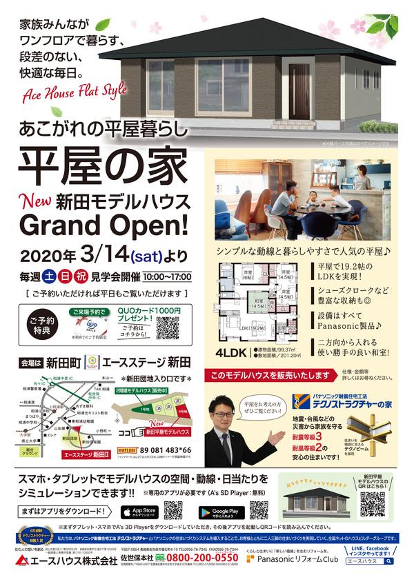 3/14(土)~新田平屋モデルハウスグランドオープン!!