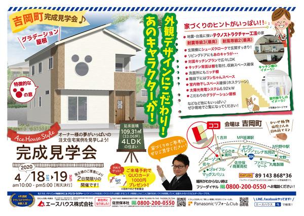 4/18(土)・19(日)完成見学会開催!!