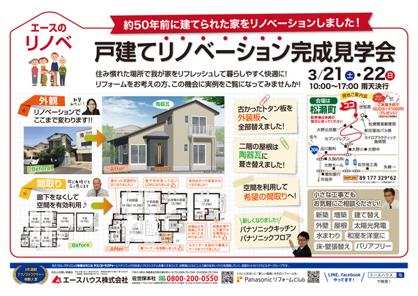 3/21(土)・22(日)リノベーション完成見学会開催!!
