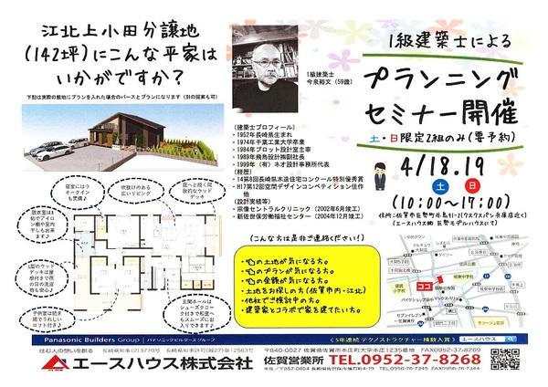 4/18(土)・19(日)<佐賀エリア>一級建築士によるプランニングセミナー開催!