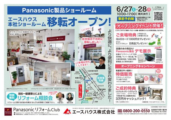 6/27(土)・28(日) 本社ショールーム移転オープンイベント