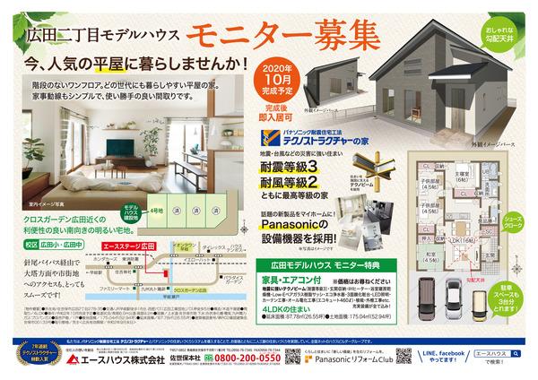 <佐世保エリア>広田平屋モデルハウス モニター募集