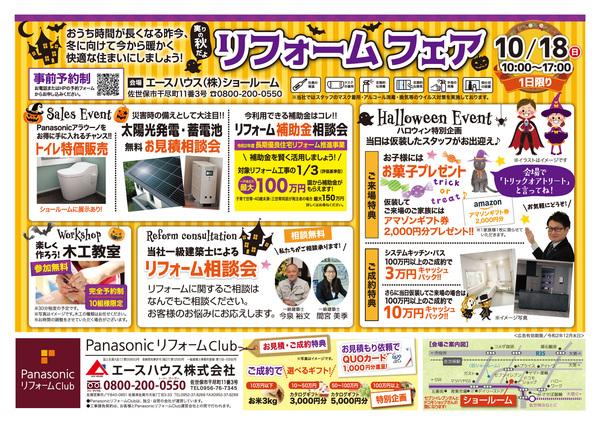10/18(日)実りの秋リフォームフェア開催!