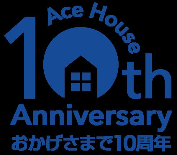 創立10周年のお知らせ