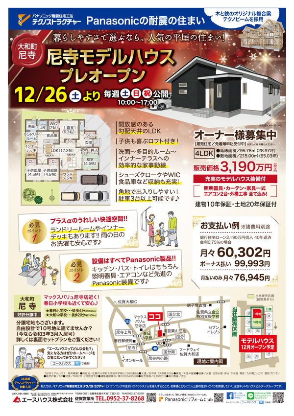 <佐賀エリア>12/26(土)~佐賀大和尼寺モデルオープン!