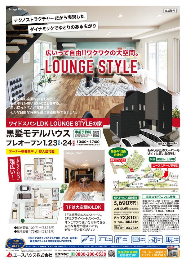 1/30(土)~黒髪モデルハウスグランドオープン!