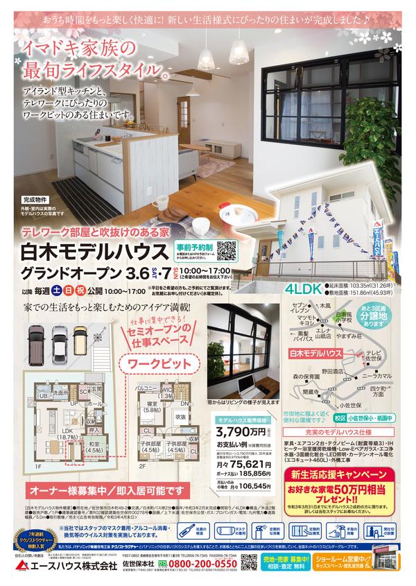 3/6(土)~白木モデルハウス グランドオープン!!