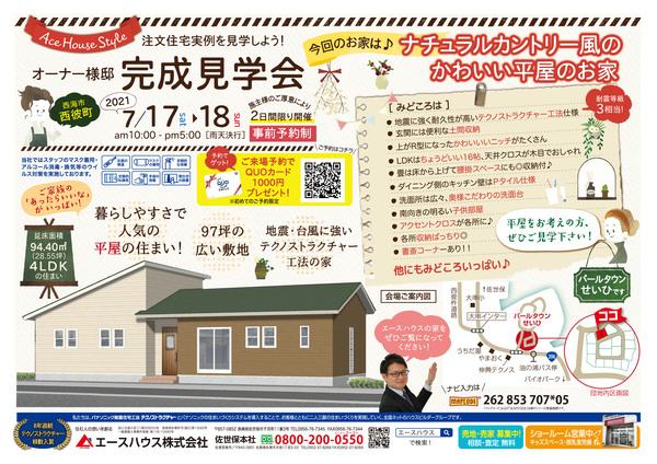 7/17(土)・18(日)完成見学会開催!!