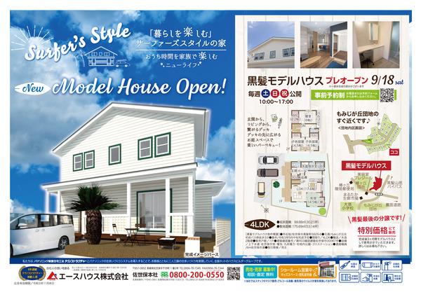 9/18(土)~サーファーズスタイル 黒髪モデルハウス プレオープン!
