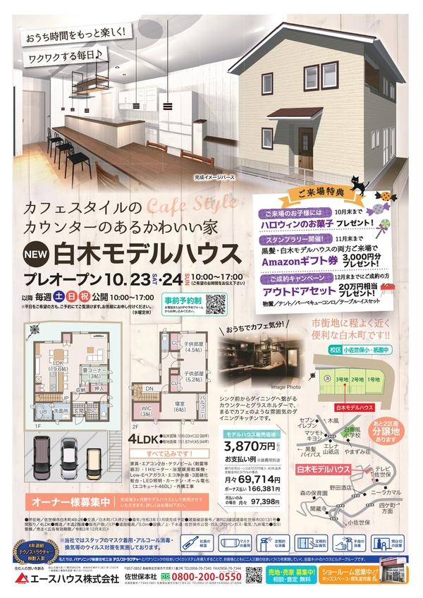 10/23~カフェスタイル白木モデルハウス プレオープン!