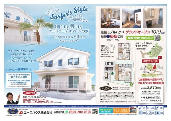 10/9(土)~サーファーズスタイル黒髪モデルハウス グランドオープン!